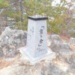 里山山行 京ヶ倉・大城