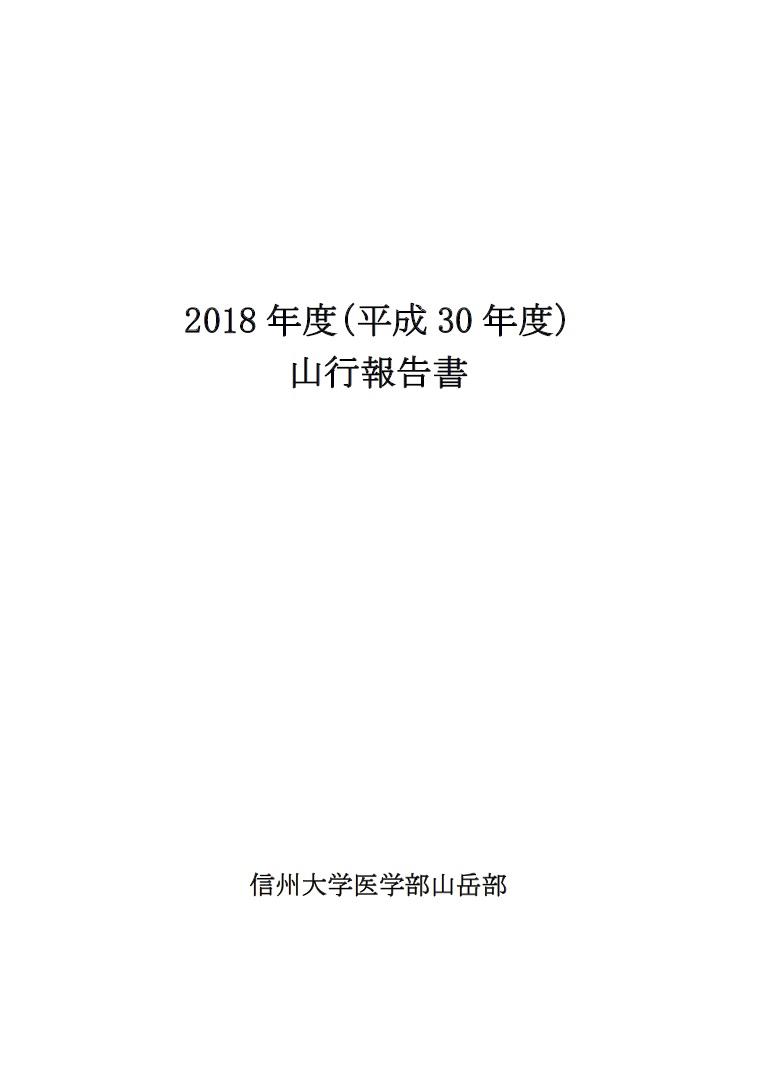 【2018年度山行報告書完成】